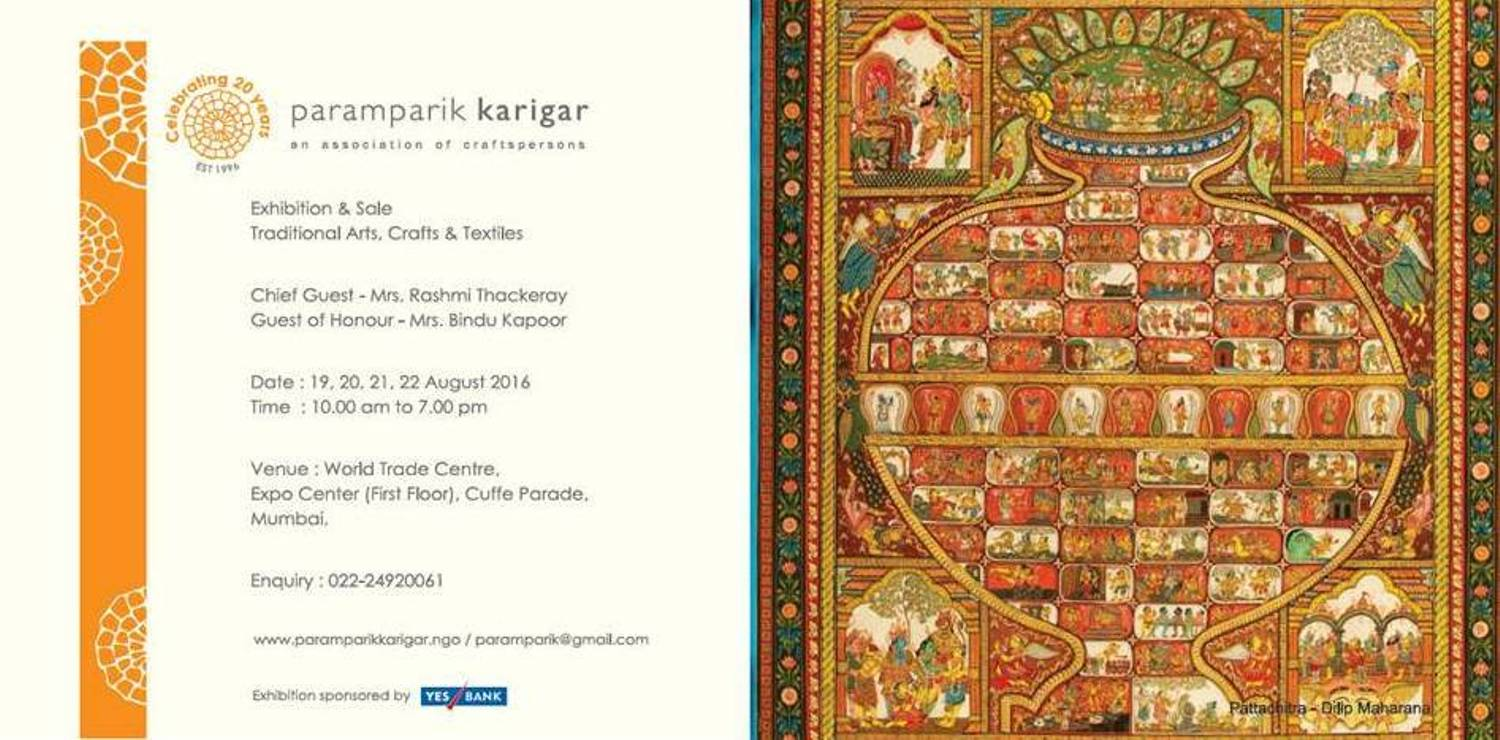 Invitation Card August 2016 Mumbai Exhibition From Paramparik